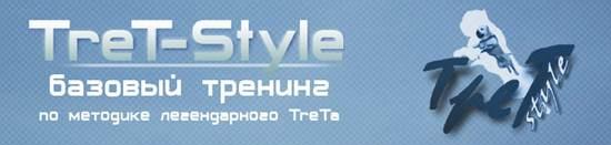 tret-style